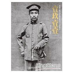 壹玖壹壹:從鴉片戰爭到軍閥混戰的百年影像史