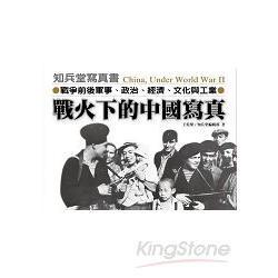 戰火下的中國寫真:戰爭前後軍事、政治、經濟、文化與工業