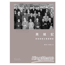 商城記:香港家族企業縱橫談