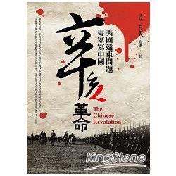 辛亥革命 : 美國遠東問題專家寫中國 /