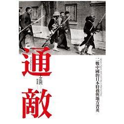 通敵 : 二戰中國的日本特務與地方菁英 /