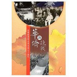 華僑與抗戰 :  抗戰勝利暨臺灣光復七十週年 /