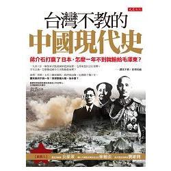 台灣不教的中國現代史  : 蔣介石打贏了...
