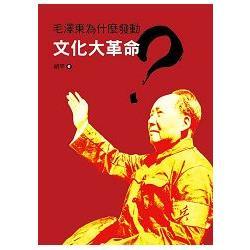 毛澤東為什麼發動文化大革命? /