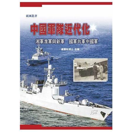 中國軍隊近代化 :    湘軍淮軍與新軍 國軍共軍中國軍 /