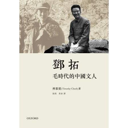 鄧拓:毛時代的中國文人