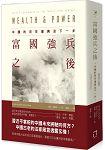 富國強兵之後----中國的百年復興及下一步