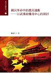 國民革命中的農民運動-以武漢政權為中心的探討