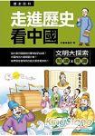 走進歷史看中國-文明大探索