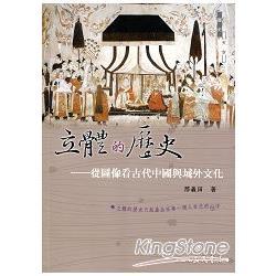 立體的歷史 : 從圖像看古代中國與域外文化 /