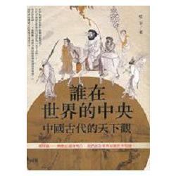 誰在世界的中央:古代中國的天下觀