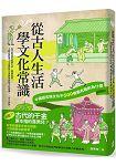 從古人生活學文化常識:中國語言與文化中500個最有趣的為什麼