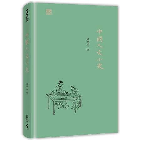 中國人文小史