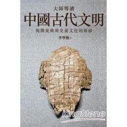大師導讀 : 中國古代文明 :揭開夏商周史前文化的面紗 /