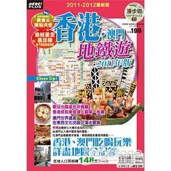 漫步遊MAP&GUIDE 11:香港‧澳門地鐵遊2011年版
