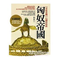 行國的始祖:匈奴帝國【草原帝國】