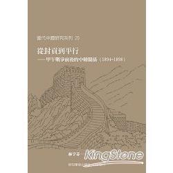 從封貢到平行:甲午戰爭前後的中韓關係(1894-1898)