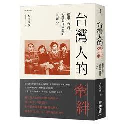 台灣人的牽絆 : 搖擺在台灣、大陸與日本間的「三顆心」 /