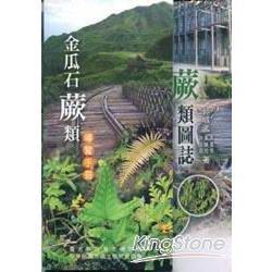 金瓜石蕨類圖誌(精)附導覽手冊