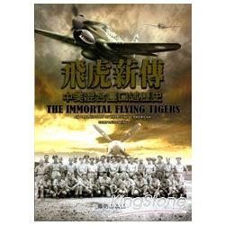 飛虎薪傳:中美混合團口述歷史=The Immortal flying tigers:an oral history of The Chinese-American composite wing