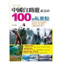 2012--2013 中國自助遊必去 100 個私景點