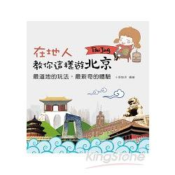 在地人教你這樣遊北京 : 最道地的玩法,最新奇的體驗 /