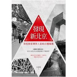 發現新北京 : 深度探索胡同人家的百種風貌 /