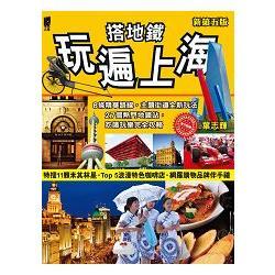 搭地鐵玩遍上海新第五版