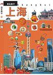 JTB自在旅行18:上海