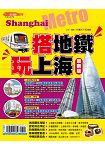 搭地鐵.玩上海【最新版】2017