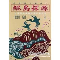 鯤島探源:台灣各鄉鎮區的歷史與民俗1
