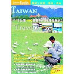 台灣100家最熱門的渡假勝地:飯店.民宿