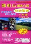 陽明山國家公園旅遊導覽+地圖