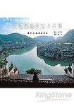 中國照相本系列2古城鎮遠的似水年華