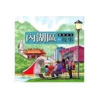 畫說台北內湖區的故事(93年)