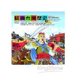 認識台灣歷史3A HISTORY OF TAIWAN IN COMI