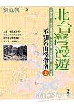 北台灣漫遊:不知名山徑指南1