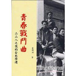 青春戰鬥曲 : 二二八之後的臺北學運
