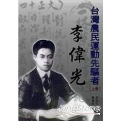 台灣農民運動先驅者:李偉光