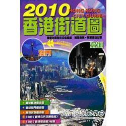 香港街道圖2010 =  2010 Hong Kong city guide /