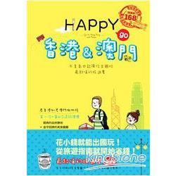 HAPPY go 香港&澳門