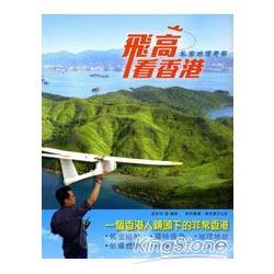 飛高看香港 : 私家地理考察 /