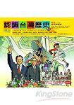 認識台灣歷史10戰後(下):改革與開放