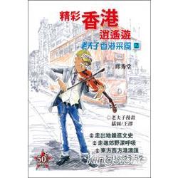 老夫子香港采風2《精彩香港逍遙遊》