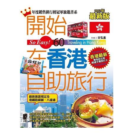 開始在香港自助旅行(2015-2016年全新加料版)