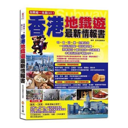自助遊一本就GO!香港地鐵遊最新情報書