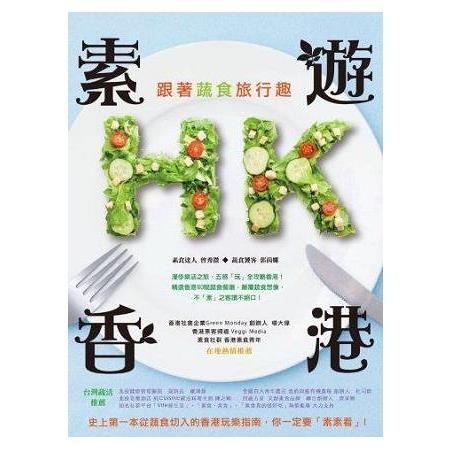 素遊香港~跟著蔬食旅行趣^(全彩^)