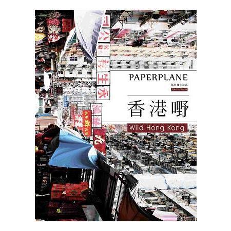 紙飛機 誌 香港 ^#22050
