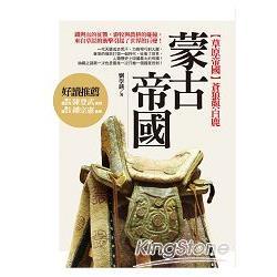蒙古帝國:蒼狼與白鹿