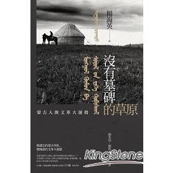 沒有墓碑的草原:蒙古人與文革大屠殺